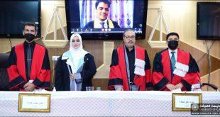 جامعة الكوفة كلية القانون تناقش رسالة الماجستير(التنظيم القانوني لامتناع المساءلة الانضباطية للموظف العام في العراق)