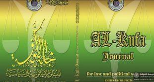 مجلة الكوفة للعلوم القانونية والسياسية تؤهل للحصول على معامل تأثير عالمي